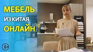 МЕБЕЛЬ ИЗ КИТАЯ ОНЛАЙН. МЕБЕЛЬНЫЙ ТУР В КИТАЙ для квартиры в Москве.