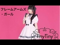 『Tiny Tiny』フル 歌詞付き 村川梨衣 TVアニメ「フレームアームズ・ガール」オープニングテーマ