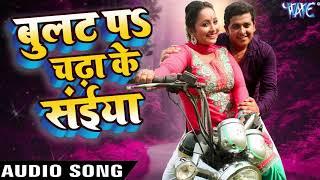 Indu Sonali का नया सुपरहिट फिल्म सांग 2020 | Bulat Pa Chadha Ke Saiya | Ye Hai Rani Ki Hukumat