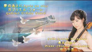 チェロレッスン⇒http://angel-music.jp/course/cello エンゼルミュージ...