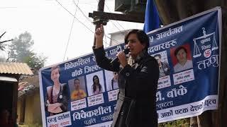 रन्जु दर्शनाले नेपालगन्जमा आएर तताइन चुनावी माहोल Ranju darshana