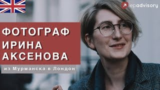 Ирина Аксенова: стрит-фотография в Лондоне, продажи через инстаграм, жизнь фрилансера в Англии