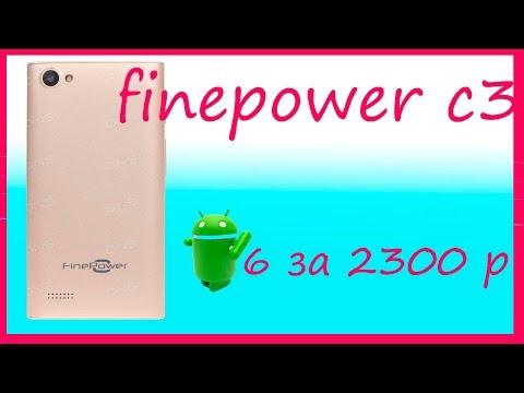 смартфон android 6 за 2300 руб.  обзор finepower c3