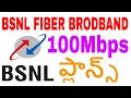BSNL FIBER BROADBAND PLANS IN TELUGU | BSNL 100Mbps PLAN
