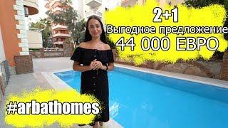 44.000 Евро / 2+1 С Мебелью / КУПИТЬ НЕДВИЖИМОСТЬ В ТУРЦИИ У МОРЯ НЕДОРОГО / АЛАНИЯ