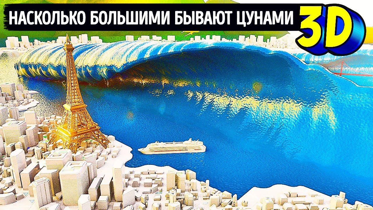 Самые мощные цунами, которые когда-либо происходили на Земле