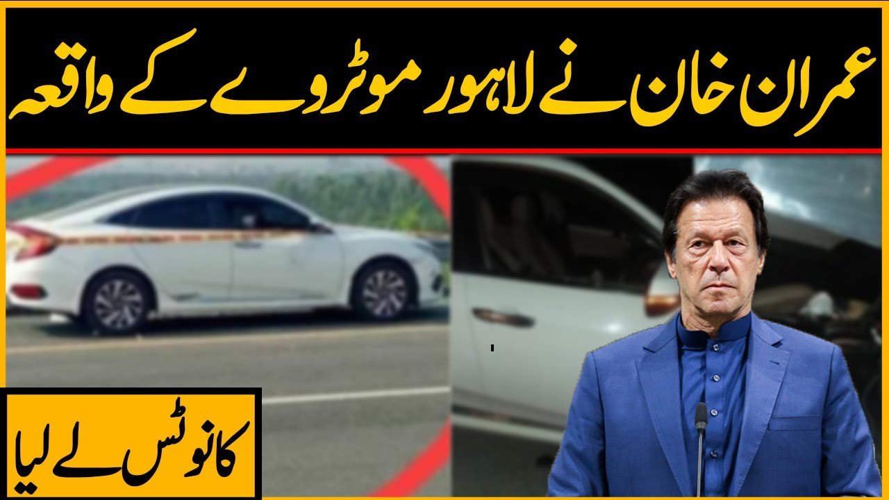 PM Imran Khan takes notice of motorway incident| 2020 | Asks IG Punjab to take swift action