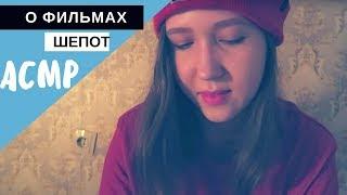 "АСМР шепот ""О фильмах"""