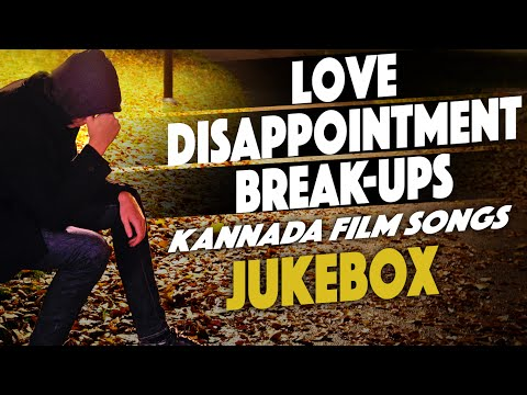 Love Disappointment Breakups Kannada Film Songs Jukebox || Kannada Sad Songs || T-Series Kannada