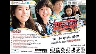 Singapore English Camp 2019 เรียน เที่ยว มากประสบการณ์ ครบสูตร
