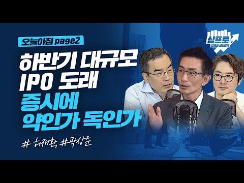 하반기 대규모 IPO 도래, 증시에 약인가 독인가_오늘아침page2_허재환, 곽상준