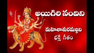 Aigiri Nandini With Telugu Lyrics | Mahishasura Mardini | Durga Devi Stotram - Telugu Traditions