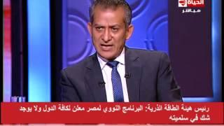 الفرق بين مصر وإسرائيل فى برنامج الطاقة النووية