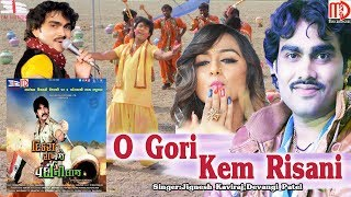 Jignesh Kaviraj New Song 2017 | O Gori Kem Risani | Gujarati Movie Song | Musicaa Digital