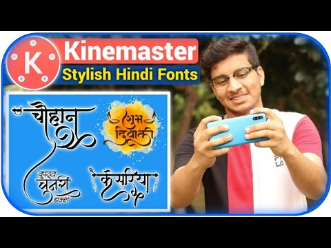 Install Stylish Hindi Fonts In Kinemaster || Kinemaster Mobile Editing Tricks In Hindi