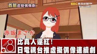 比真人還紅! 日電視台推虛擬偶像連續劇《8點換日線》2019.03.04