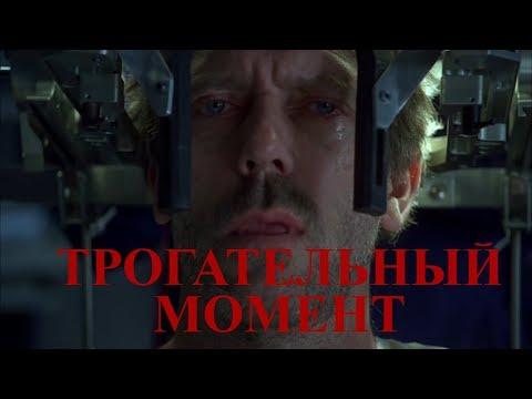 Хаус Рискует Жизнью Ради Эмбер(Часть 1)   Доктор Хаус