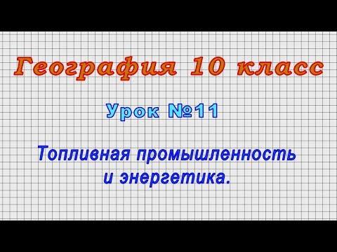 География 10 класс (Урок№11 - Топливная промышленность и энергетика.)