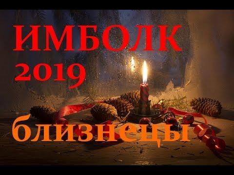 БЛИЗНЕЦЫ.ИМБОЛК 2019год. АНАЛИТИЧЕСКИЙ ТАРО-ПРОГНОЗ.