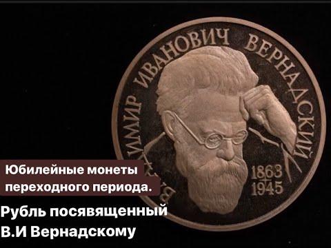Юбилейные монеты переходного периода. Рубль посвященный В.И.Вернадскому.