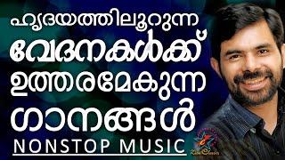 ഹൃദയത്തിലൂറുന്ന വേദനകൾക്ക് ഉത്തരമേകുന്ന ഗാനങ്ങൾ | Kester Hits | Jino Kunnumpurath