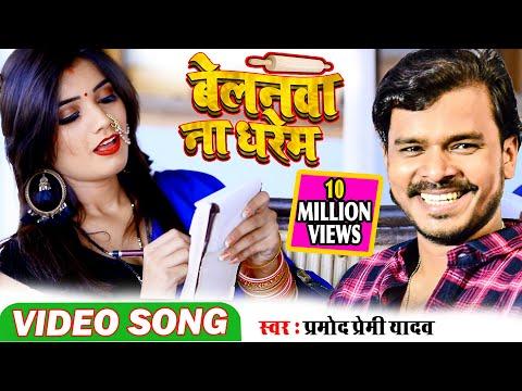 #प्रमोद प्रेमी यादव का सुपर हिट का हैट्रिक सॉन्ग  #बेलनमा ना धरेम #VIDEO SONG #Blockbuster Bhojpuri