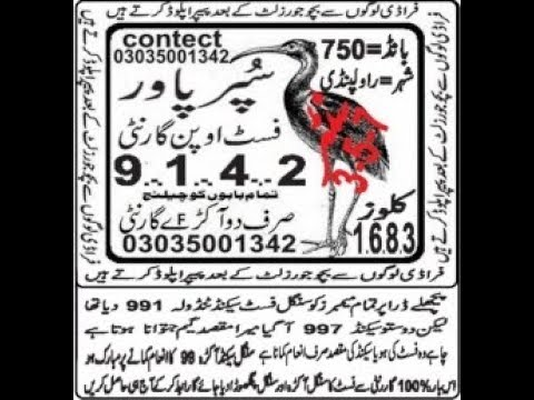 Free 3 Months Photostate Papers - Prizebond 750 city rawalpindi date 16-4-2018