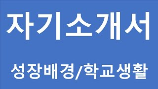 자기소개서 작성법 성장배경 학교생활 심화편_취업뽀개기 …