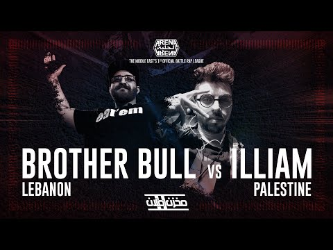 The Arena -  Illiam (Palestine) VS Brother Bull (Lebanon)
