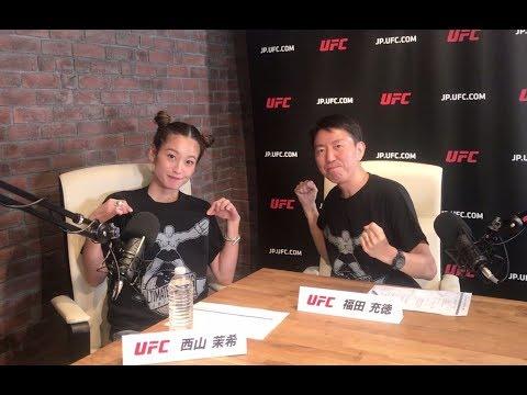【#09:UFCってなんだ?】福田充徳&西山茉希が驚愕! UFCファイターのファイトマネーっておいくら?
