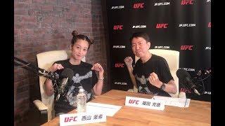 UFCの魅力を多くの人に知ってもらおうと、メインパーソナリティの福田充...