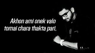 Akhon Ami onk valo tomai chara thakte pari | Bangla Sad Song | Ashifur Rahman