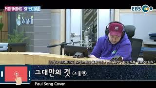 [EBS 모닝스페셜] 190126 Paul Song Cover - 그대만의 것 (소울맨)