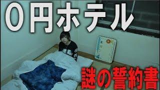 【なんで?】0円で泊まれるホテルの部屋がヤバかった thumbnail
