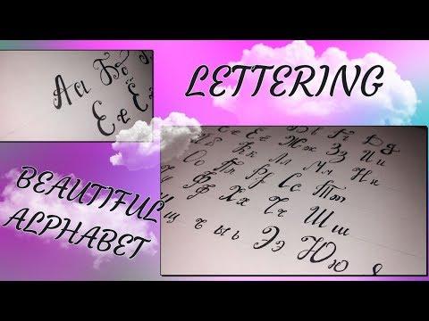 Lettering I КАК ПИСАТЬ КРАСИВЫМ ПОЧЕРКОМ I ЛЕТТЕРИНГ РУЧКОЙ