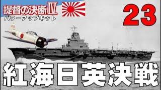 ▼[ 提督の決断4 PK 1939年スタート実況 ] 大日本帝国 第23話 「紅海日英決戦」 イギリス軍の大艦隊と一大決戦