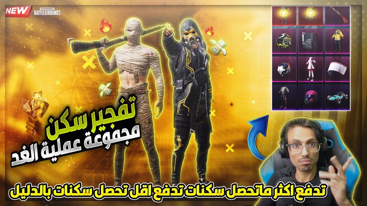 Photo of شاهد الفرق بين حساب مدفوع عليه.. وحساب جديد..والله ظلم..ببجي موبايل  PUBG MOBILE – اللعاب الفيديو