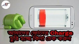 How to android phone battery problem tips and trick (bangla)