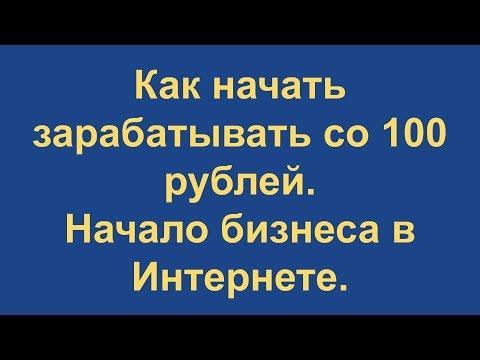 Как быстро заработать с вложениями. Заработок в Интернете с вложением 100 рублей.