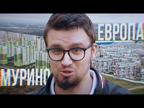 Переехал из МУРИНО в ЕВРОПУ