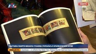 Выставка памяти Михаила Суханова открылась в краеведческом музее