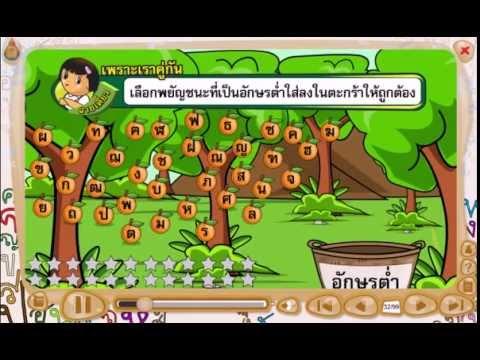 สื่อการเรียนรู้ วิชา ภาษาไทย ชั้นป.1 เรื่อง อักษรต่ำ สระ วรรณยุกต์ และเครื่องหมายไม้ยมก