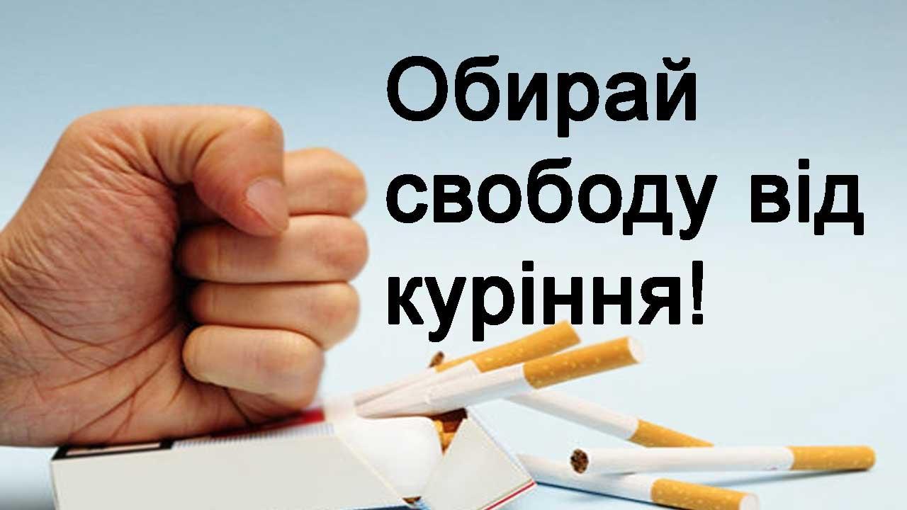 Проект реферат куріння шкідлива звичка  Проект реферат куріння шкідлива звичка