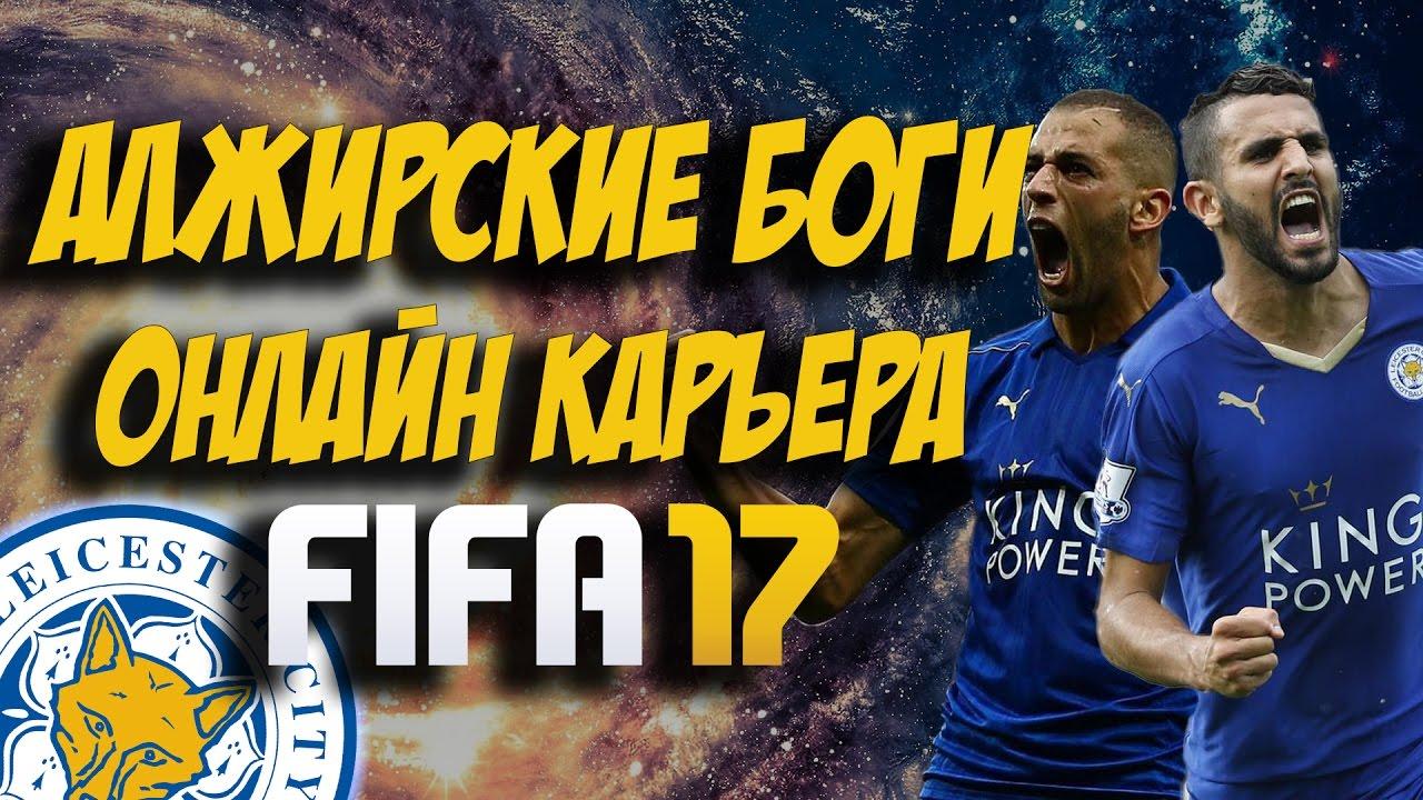ОНЛАЙН КАРЬЕРА В FIFA 17 | АЛЖИРСКИЕ БОГИ | КАРЬЕРА ЛЕСТЕР # 4 | Leicester career