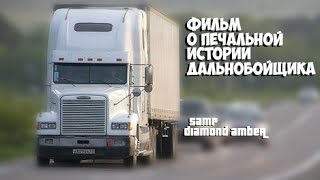 Фильм о печальной истории дальнобойщика | Diamond Amber