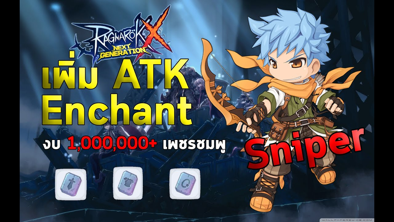 ROX : ฮันเจาะ เพิ่ม ATK ด้วยออฟแมว 1000000 เพชรชมพู