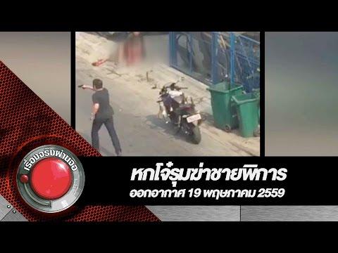 หกโจ๋รุมฆ่าชายพิการ l เรื่องจริงผ่านจอ 19-05-2559