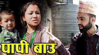 पापी बाउ | Papi Bau | New Nepali Sentimental Short Movie 2019-2076 By Santosh Paudel
