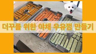 [더꾸] 강아지 간식 …