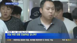 20160630 ユチョンのニュース(インタビューの模様)